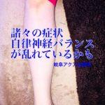 岐阜市で自律神経失調症、めまい、立ちくらみ、更年期障害でお悩みならアクア治療院へ