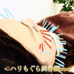 岐阜市で美容鍼、美顔鍼、リフトアップをしたいならアクア治療院へ