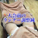 岐阜市でスポーツ障害、ランナー障害ならアクア治療院へ