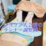 岐阜市でスポーツ障害、ランナー膝、腰痛でお悩みならアクアへ