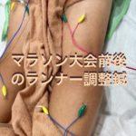 岐阜市でランナー膝、坐骨神経痛、マラソン大会前後の調整鍼ならアクア治療院へ