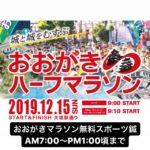 2019おおがきハーフマラソン大会にて無料スポーツ鍼を行います。