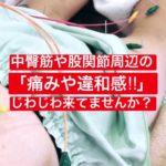 岐阜市でランナー膝、お尻の痛み、坐骨神経痛、股関節周辺の痛みならアクア治療院へ