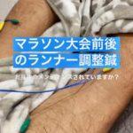 岐阜市でランナー膝、シンスプリント、足底筋膜炎、腰痛でお悩みならアクア治療院へ