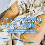 岐阜市でランナー膝、スポーツ障害、股関節周辺の痛みで困ったらアクア治療院へ