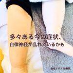 岐阜市で自律神経失調症、うつ、めまい、不眠、空咳、不妊でお悩みならアクア治療院へ