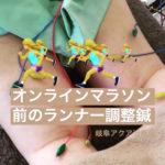 岐阜でスポーツ障害、ランナー膝、シンスプリント、足底筋膜炎でお悩みならアクア治療院へ