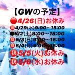 岐阜アクア治療院は、GWも営業しています。