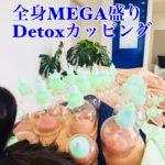 岐阜市でカッピング、吸い玉、全身or下半身、肩こり、腰痛ならアクア治療院へ