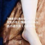 岐阜市で自律神経失調症、肩こり、生理痛、足の冷え、むくみが気になるならアクア治療院へ