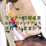 岐阜市でランナー膝、お尻の痛み、股関節周辺の痛み、坐骨神経痛でお悩みならアクア治療院へ