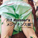 岐阜市でスポーツ障害、ランナー膝、足底筋膜炎、脹脛靱帯炎、シンスプリントでお悩みならアクア治療院へ