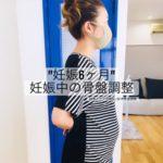 岐阜市で妊娠中の骨盤矯正、産後骨盤矯正、恥骨痛、腰痛、肩こり、お腹の張りでお悩みならアクア治療院へ