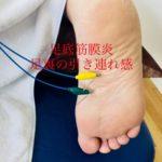 手指の痺れ、五十肩、寝違い、背部痛、足底腱膜炎で困ったら岐阜市のアクア治療院へ