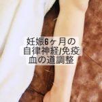 岐阜市で妊娠中の肩こり、腰痛、足のむくみ、坐骨神経痛、お腹の張りが気になるならアクア治療院へ