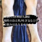 岐阜市で鬱、自律神経失調症、吐き気、手足の冷えでお悩みならアクア治療院をお薦めします。