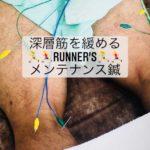 岐阜でスポーツ鍼灸、ランナー膝、臀部痛、坐骨神経痛でお悩みならアクア治療院へ