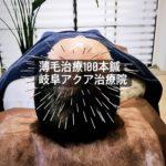 岐阜市で薄毛治療鍼、毛根刺激、頭皮活性化したいならアクア治療院へ