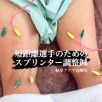 岐阜市でスポーツ鍼、短距離選手の鍼、ランナー調整鍼、スポーツ障害でお悩みならアクア治療院へ