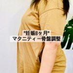 岐阜市でマタニティー骨盤調整、妊娠中の骨盤矯正、お腹の張りや腰痛ならアクア治療院へ