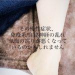 岐阜市でぎっくり腰、慢性腰痛、冷え性、更年期障害ならアクア治療院へ