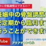 岐阜市のアクア治療院、妊娠中の骨盤調整動画をYouTubeにアップしました。