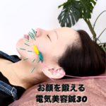 お顔を鍛える電気美容鍼30は、口角を引き上げます。
