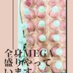 岐阜で全身MEGA盛りカッピング、吸い玉をするならアクア治療院へ